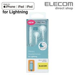 エレコム エレコム Lightning接続 ヘッドホンマイク FAST MUSIC ステレオヘッドホン マイク付 セミオープン型 iphone アイフォン 13.6mmドライバ F10I ブルー EHP-LF10IMABU