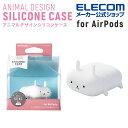 エレコム エレコム AirPods 用 ワイヤレス充電対応 アニマルデザイン シリコンケース 無線充電 エアポッズ 対応 アクセサリ ケース カバー 動物 かわいい おしゃれ 人気 コネクタキャップ付き Qi用シール付き ウサギ AVA-APSCANRAB