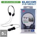 エレコム エレコム TV テレビ 用 ヘッドホン スタンダード オーバーヘッドタイプ ステレオ ヘッドホン オーバーヘッド φ30mmドライバー Affinity sound コード 5.0m ブラック EHP-TV11O5BK