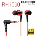 エレコム エレコム ハイレゾ音源対応 ステレオヘッドホン イヤホン RH1000 レッド EHP-RH1000ARD