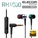 エレコム エレコム ハイレゾ音源対応 ステレオヘッドホンマイク イヤホンマイク RH1000 通話対応 ミックス EHP-RH1000MMX