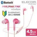 エレコム エレコム Bluetoothワイヤレスイヤホン かんたん接続 連続再生4.5時間 Bluetooth4.2 ローズピンク LBT-HPCP31MPP2
