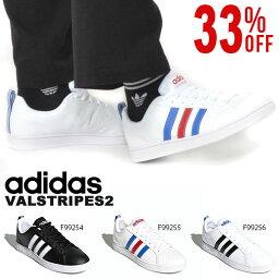 アディダス 送料無料 スニーカー アディダス adidas VALSTRIPES2 バルストライプス メンズ レディース ローカット カジュアル シューズ 靴 F99254 F99255 F99256【あす楽配送】