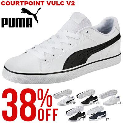 送料無料 スニーカー プーマ PUMA メンズ コートポイント VULC V2 シューズ 靴 ローカット 通学 白 黒 ホワイト ブラック COURTPOINT 362946