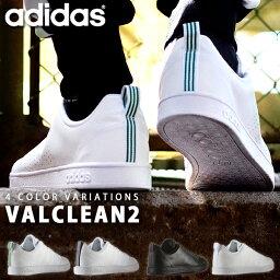 アディダス 送料無料 スニーカー アディダス adidas VALCLEAN2 バルクリーン メンズ レディース ローカット カジュアル シューズ 靴 27%off F99251 F99252 F99253 B74685 【あす楽対応】