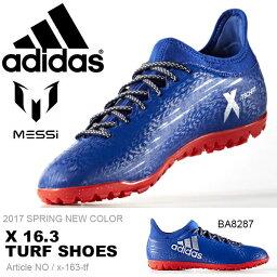 シューズ 送料無料 サッカートレーニングシューズ アディダス adidas エックス 16.3 TF メンズ サッカー フットボール トレシュー シューズ 靴 部活 クラブ 2017春新色 BA8287 S79576 BB5665
