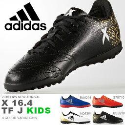 シューズ キッズ サッカートレーニングシューズ アディダス adidas エックス 16.4 TF J ジュニア 子供 サッカー フットボール トレシュー シューズ 靴 BA8294 S75710 AQ4364 BB3816