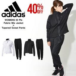 アディダス 40%off 送料無料 スウェット 上下セット アディダス adidas ID Pls ファブリックミックス ジャケット パンツ レディース スエット セットアップ 上下組 スポーツウェア トレーニング ウェア DUV24 DUV23