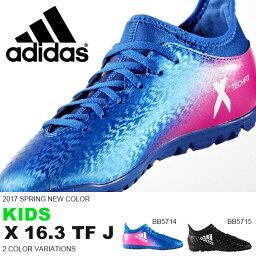 シューズ キッズ サッカートレーニングシューズ アディダス adidas エックス 16.3 TF J ジュニア 子供 サッカー フットボール トレシュー シューズ 靴 2017春新色 BB5714 BB5715
