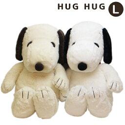 スヌーピー スヌーピー ぬいぐるみハグハグ HUG HUG Lサイズ 077400-15 077455-15 SNOOPY プレゼント ホワイト モカ かわいい もこもこ おもちゃ ギフト プレゼント 誕生日