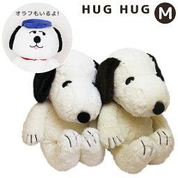 スヌーピー スヌーピー ぬいぐるみ ハグハグ HUG HUG Mサイズ077417-15 077462-15 SNOOPY ホワイト モカ かわいい もこもこ 子供 ギフト プレゼント 誕生日 おもちゃ