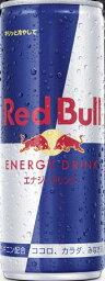 レッドブルのセット 【沖縄・離島を除く送料無料・送料込み】★RedBull★レッドブル250ml缶(ロング缶) 24本×1ケースエナジードリンク