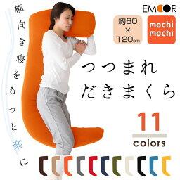 抱かれ枕 日本製 マイクロビーズ つつまれ抱き枕 約120×60×厚さ15 ビーズクッション ビーズ マイクロビーズ クッション ビーズソファ 一人暮らし ワンルーム 抱きまくら 抱かれまくら 妊婦 横向き寝 いびき対策 日本製 国産