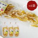 駄菓子 西八製菓 出雲駄菓子 ゆずの砂糖漬け 110g×6袋