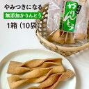かりんとう 三栄油菓 硬い!手造りかりんとう 10袋×1箱「送料無料」
