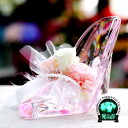 シンデレラの靴 母の日 プリザーブドフラワー ギフト 光る シンデレラ 誕生日 バラ フラワー プレゼント ブリザーブドフラワー お祝い 女性 彼女 ガラスの靴 光る 発光 お花 花 薔薇 バラ ローズ フラワー 還暦祝い 結婚祝い フラワーギフト 御礼 花 お祝い 靴 くつ 電報