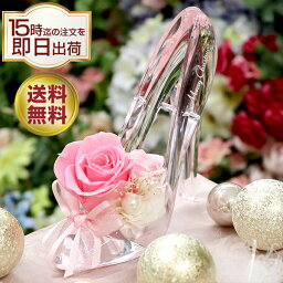 プリザーブドフラワー ガラスの靴 プリザーブドフラワー 誕生日 退職祝い プレゼント ガラスの靴 おしゃれ ギフト プレゼント 結婚祝い 結婚式 結婚記念日 お祝い 贈り物 電報 女性 彼女 プロポーズ おすすめ アイテム ディズニー 靴 退職祝い 花 バラ シンデレラの靴 送料無料 シンデレラ プレミアム