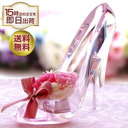 プリザーブドフラワー ガラスの靴 プリザーブドフラワー 誕生日 退職祝い プレゼント ガラスの靴 おしゃれ ギフト プレゼント 結婚祝い 結婚式 結婚記念日 お祝い 贈り物 電報 女性 彼女 プロポーズ おすすめ ディズニー 靴 退職祝い 花 バラ ガラスのくつ シンデレラの靴 送料無料 シンデレラ