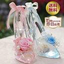 シンデレラの靴 プリザーブドフラワー ギフト シンデレラ プレゼント 電報 結婚式 お祝い ガラスの靴 女性 シンデレラの靴 プロポーズ ディズニー 結婚祝い | 退職祝い ブリザードフラワー ホワイトデー 結婚記念日 花 バラ 誕生日プレゼント 薔薇 黄色 彼女 青いバラ ガラスのくつ 母の日