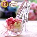 シンデレラの靴 結婚祝い プリザーブドフラワー ギフト シンデレラ 電報 ガラスの靴 プレゼント プロポーズ 女性 結婚記念日 お祝い ディズニー | 結婚式 フラワー ブリザードフラワー ホワイトデー ブリザーブドフラワー 花 バラ 誕生日プレゼント 赤 青いバラ 黄色 ガラスのくつ 母の日