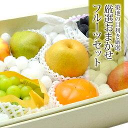 フルーツ盛り合わせ 『築地の目利きが選んだ おまかせフルーツセット』 【果物】【詰め合わせ】【ギフト】 【送料無料】【内祝い】【楽ギフ_のし宛書】