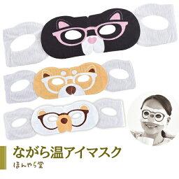 安眠グッズ アイマスク 送別会プレゼント 人気ランキング ベストプレゼント