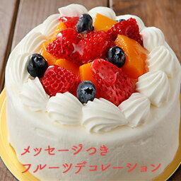 フルーツケーキ 送料無料 生クリームフルーツケーキ 6号 誕生日 フルーツたっぷり  バースデー 誕生日 スイーツ ギフト クリスマス2017