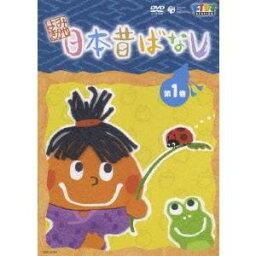 日本昔話 DVD よみきかせ 日本昔ばなし 第1巻 【DVD】