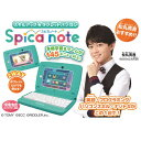 スキルアップ タブレットパソコン Spica note(スピカノート)おもちゃ こども 子供 ゲーム 6歳