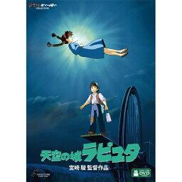 天空の城ラピュタ DVD 天空の城ラピュタ 【DVD】