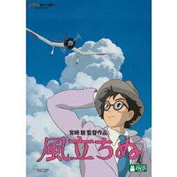 風立ちぬ DVD 風立ちぬ 【DVD】