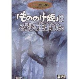 もののけ姫 DVD 「もののけ姫」はこうして生まれた。 【DVD】