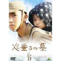 火垂るの墓 DVD 火垂るの墓 【DVD】