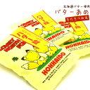 あめ・キャンディ 北海道 バター飴 きつね バターあめ 北海道 130g×3袋セット 北海道産バター使用 北海道産ビート糖使用 きたきつね布袋 送料無料 ネコポス便