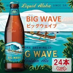 外国ビール コナビール ビッグウェーブ ゴールデンエール 瓶355mlx24本 ハワイアンビール 輸入ビール