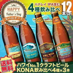 外国ビール 【エントリーでポイント5倍 最大26倍6/21(木)01:59まで】【送料無料】ハワイアンビール12本セット(B) ハワイNo1クラフトビール コナビール4種飲み比べ(輸入ビール)