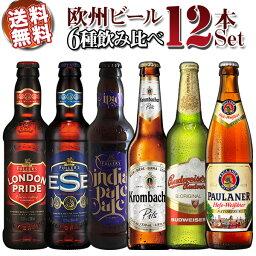外国ビール 【送料無料】ヨーロッパビール12本セット ドイツ イギリス チェコ銘醸6種を飲み比べ(輸入ビール)