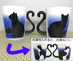 黒猫マグカップ 【マグカップル 色変わり夜明け 2個セット】 猫 ねこ ネコ ペアカップ 陶器 黒猫 猫雑貨