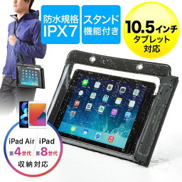 ipad ウォータープルーフケース iPad・タブレットPC防水ケース(お風呂対応・iPad Air&10.1インチ汎用・スタンド機能付)