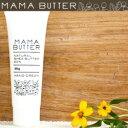 ママバター 【送料無料】『MamaButter ママバターハンドクリーム40g』【smtb-KD】