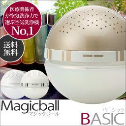 マジックボール 【送料無料】マジックボール ベーシック Lサイズ Magicball BASIC ホワイト ホワイトストライプ(公式ショップ 空気清浄機 加湿器 除菌消臭 PM2.5 リラックス アンティバック antibac2k インスタ映え) 週末ポイント5倍