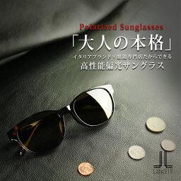 偏光サングラス 偏光サングラス メンズ ランチェッティ uvカット 偏光 おしゃれ ブランド ウェリントン ボストン スクエア ドライブ 車 運転 釣り男性用 プレゼント ギフト 贈り物 sunglasses LC-S104 LC-S105
