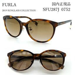 フルラ FURLA フルラ サングラス SFU287J 0752 2019年モデル SUNGLASS メガネ レディース 女性 正規品 UVカット 紫外線対策 薄い色 きれい かわいい 母の日 プレゼント ギフト