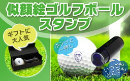 ゴルフボールスタンプ 似顔絵ゴルフボールスタンプ楽ギフ_名入れ10P01Mar15