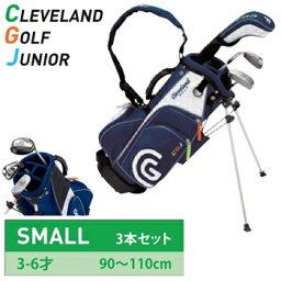 クリーブランド ダンロップ日本正規品クリーブランドゴルフ ジュニアSMALL(スモール)3本セット「4〜6才 90〜110cm」+スタンドバッグ付き