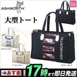 アシュワース アシュワース 3UHOB KW885 W'S リーフプリント キャンバストートバッグ
