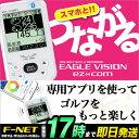 ゴルフ用GPS EAGLE VISION イーグルビジョン ez-Com EV-731 (ゴルフ用GPS距離測定器)【U10】