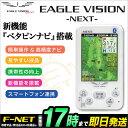 ゴルフ用GPS 【動画あり】EAGLE VISION イーグルビジョン ネクスト NEXT EV-732 (ゴルフ用GPS距離測定器)【U10】