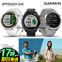 ゴルフ用GPS 【動画あり】Garmin Golf/ガーミン ゴルフ GPSゴルフウォッチ Approach S40 010-02140