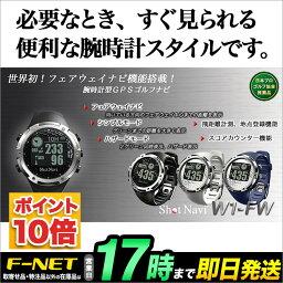 ゴルフ用GPS ショットナビ Shot Navi W1-FW(ゴルフ用GPS距離測定器)【U10】